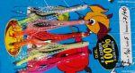 Монтаж за морски риболов